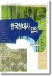 한국현대사 강의