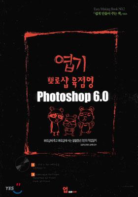 엽기 Photoshop 6.0