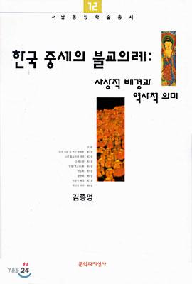 한국 중세의 불교의례