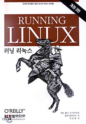 러닝 리눅스