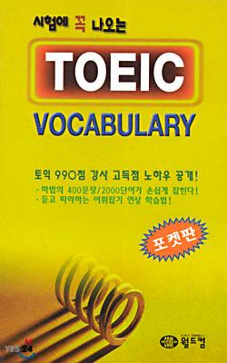 시험에 꼭 나오는 TOEIC Vocabulary
