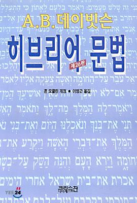 히브리어 문법