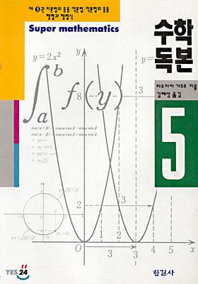 수학독본 5