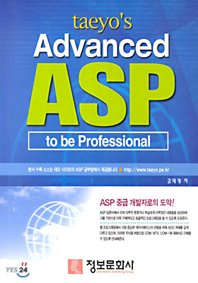 taeyo's Advanced ASP to be Professional
