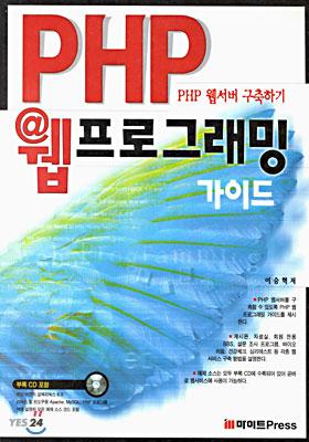 PHP 웹프로그래밍 가이드
