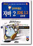 클릭하세요 자바 2 JDK 1.3 증보판
