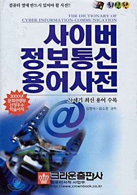 사이버 정보통신 용어사전
