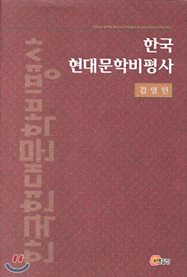 한국 현대 문학 비평사