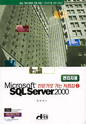 Microsoft SQL Server 2000 관리자용