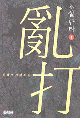 소설 난타 1