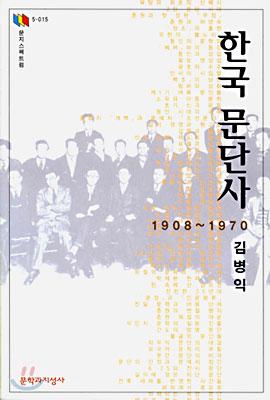 한국 문단사