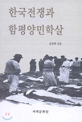 한국전쟁과 함평양민학살