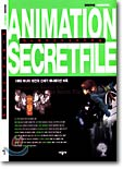 ANIMATION SECRET FILE   