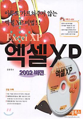 엑셀 XP 2002 버전 예제활용