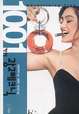 1001가지 광고테크닉