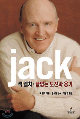 잭 웰치·끝없는 도전과 용기