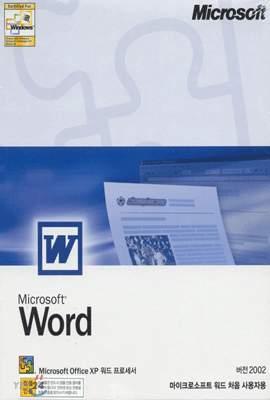 Microsoft Office XP 워드 프로세서: Word - 처음 사용자용