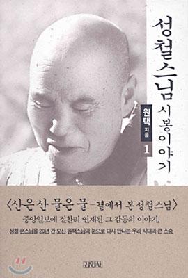 성철 스님 시봉 이야기 1