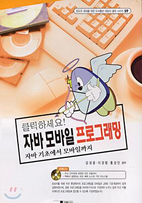 자바 모바일 프로그래밍