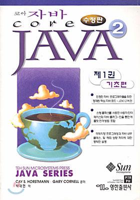 Core JAVA 코아 자바 2