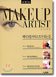 HOW TO MAKEUP ARTIST