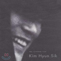 김현식 - The Sickbed Live