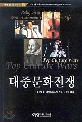 대중문화전쟁