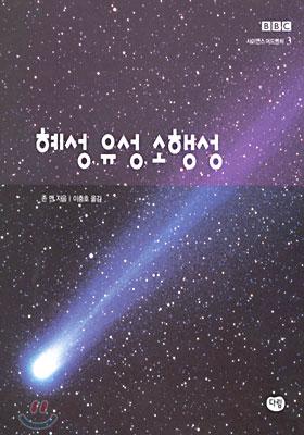 혜성 유성 소행성