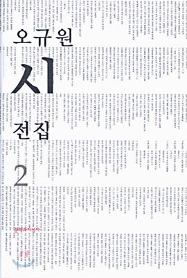 오규원 시 전집 2
