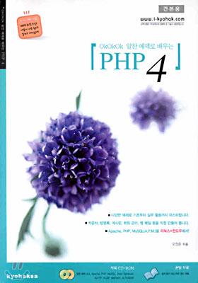 OKOKOK 알찬 예제로 배우는 PHP 4
