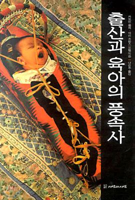 출산과 육아의 풍속사