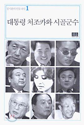 대통령 처조카와 시골군수