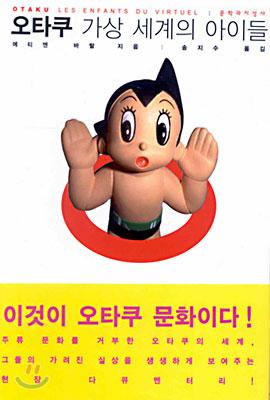 오타쿠 가상 세계의 아이들