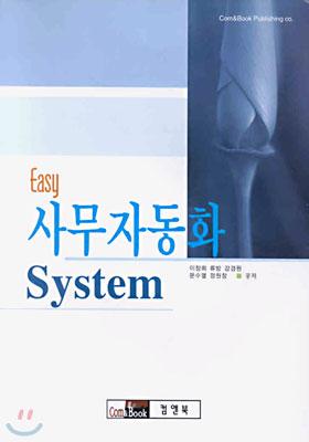 Easy 사무자동화 System