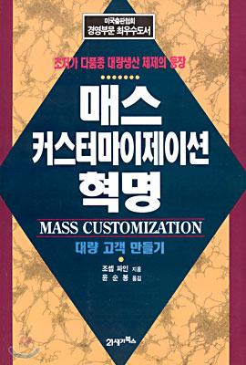 매스 커스터마이제이션 혁명