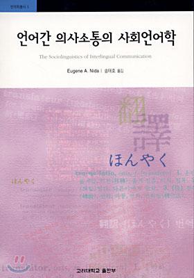 언어간 의사소통의 사회언어학