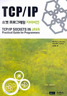 TCP/IP 소켓 프로그래밍 자바 버전