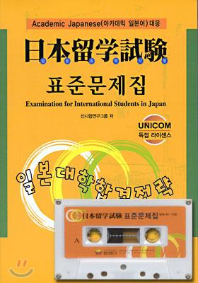 일본 유학 시험 표준 문제집