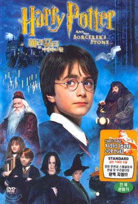 해리포터와 마법사의 돌 (풀스크린, 2disc)