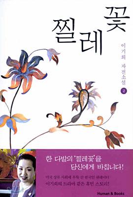 찔레꽃 2