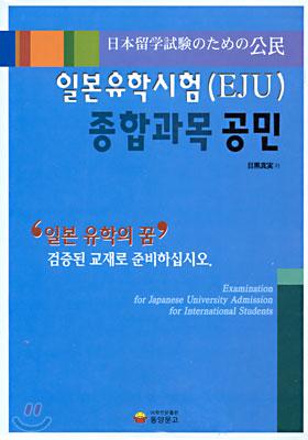 일본 유학 시험(EJU) 종합과목 공민