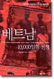 베트남 10000일의 전쟁