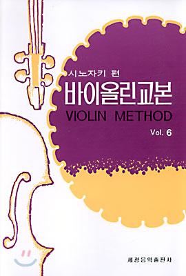 시노자키 바이올린 교본 6