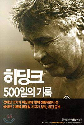 히딩크 500일의 기록