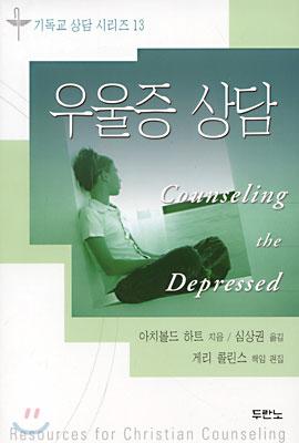 우울증 상담