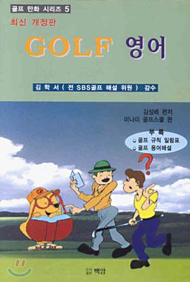 Golf 영어
