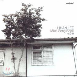 이주한 - Miles Song Book