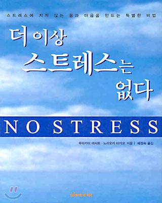 더 이상 스트레스는 없다