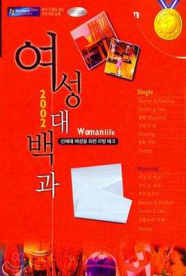 2002 여성대백과