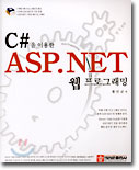 ASP.NET 웹 프로그래밍